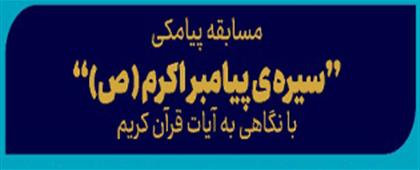 مسابقه پیامکیی سیره پیامبر اکرم (صلوات الله علیه)