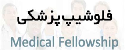 اطلاعیه وزارت بهداشت