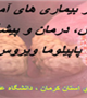 انجمن اورولوژی استان کرمان برگزار می کند: