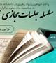 سلسله جلسات مجازی تدبر در قرآن کریم