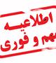 اطلاعیه اداره رفاه دانشجویی