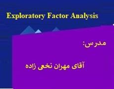 برگزاری کارگاه Exploratory Factor Analysis
