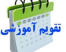 تقویم دانشگاهی نیمسال اول 1400-1399