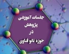 انجمن علمی نانو فناوری با نظارت کارگروه نانو فناوری کمیته تحقیقات دانشجویی دانشگاه علوم پزشکی کرمان برگزار می نماید