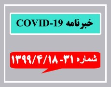 خبرنامه COVID-19 شماره 31