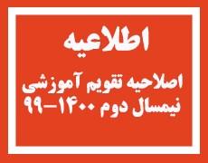 اصلاحیه تقویم آموزشی نیمسال دوم 1399-1400 کلیه ورودی ها به جز مهر99