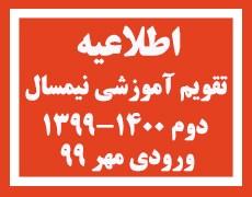تقویم آموزشی نیمسال دوم 1400-1399دانشجویان ورودی مهر99