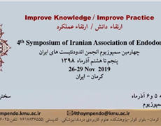 چهارمین سمپوزیوم اندودنتیست های ایران