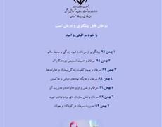 پیام های بهداشتی کارشناس غیرواگیر واحد مبارزه با بیماریها ستاد مرکز بهداشت شهرستان ارزوئیه به مناسبت هفته سرطان