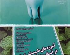 همکاری عضو هیئت علمی دانشگاه علوم پزشکی کرمان در تالیف کتاب