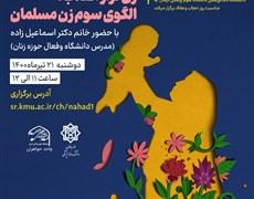 حوزه بانوان نهاد رهبری با همکاری حوزه بانوان دانشکده دندانپزشکی کرمان به مناسبت روز عفاف و حجاب برگزار می کند: