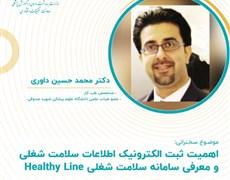 سخنرانی با موضوع اهمیت ثبت الکترونیک اطلاعات سلامت شغلی و معرفی سامانه سلامت شغلی