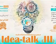 سومین دوره مسابقات سخنرانی علمی Idea Talk (III)     ایده پردازی و سخنرانی در حیطه نظام سلامت