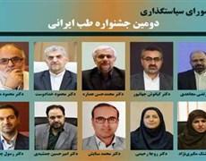 اعضای شورای سیاستگذاری دومین جشنواره طب ایرانی معرفی شدند