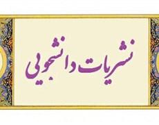 رتبه بندی پربازدیدترین نشریات دانشگاه علوم پزشکی کرمان در خردادماه ۱۴۰۰ اعلام شد