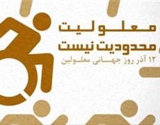 سوم دسامبر مصادف با 12 آذر ماه روز جهاني معلولين