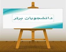 دانشجویان برتر دانشکده نیسمال دوم 1400-1399