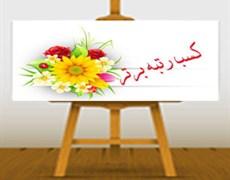 کسب بالاترین امتیاز پژوهشی دانشگاه علوم پزشکی کرمان