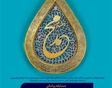 مسابقه پیامکی سیره پیامبر اکرم (ص) به مناسبت هفته وحدت