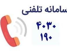 مرکزپاسخگویی ومشاوره کرونا دانشگاه علوم پزشکی کرمان