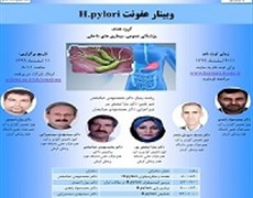 وبینار عفونت H.pylori
