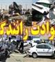 واژگونی یک دستگاه سمند در کرمان 4 کشته برجای گذاشت