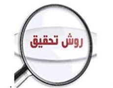 کارگاه روش تحقیق مقدماتی