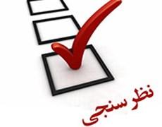 نظرسنجی زمان برگزاری وبینارها
