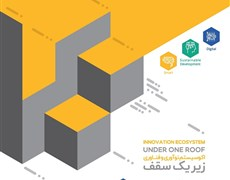 نمایشگاه بین المللی نوآوري و فناوري INOTEX