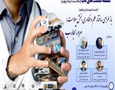 برگزاری وبینار «باز طراحی ساختار علم و فناوری بخش سلامت؛ مرور تجارب» یکشنبه، ١٤ دي ١٣٩٩.