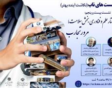 وبینار «باز طراحی ساختار علم و فناوری بخش سلامت؛ مرور تجارب» یکشنبه، ١٤ دي ١٣٩٩برگزار شد.
