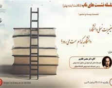 وبینار «تغییرات نسلی دانشگاه؛ دانشگاه به کدام سمت میرود؟» یکشنبه، 5 بهمن 1399 برگزار شد.