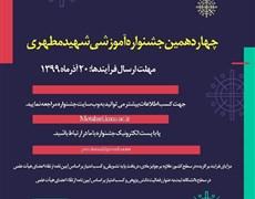 افتخار آفرینی اعضای هیأت علمی دانشگاه علوم پزشکی کرمان در چهاردمین جشنواره آموزشی شهید مطهری