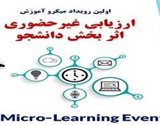 اولین رویداد میکرو آموزش با موضوع ارزیابی اثربخش غیر حضوری دانشجو