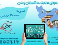 اولین تور مجازی مراکز توسعه آموزش پزشکی