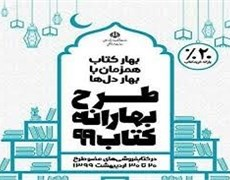 """آغاز ثبت نام طرح """"بهارانه کتاب""""1399 از امروز"""
