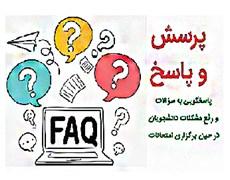 راه اندازی سامانه پرسش و پاسخ