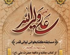 مسابقه کتابخوانی ویژه شهادت امیر المومنین علی (ع)