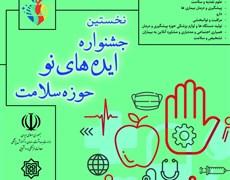 دعوت مسئولین نخستین جشنواره ایده های نو حوزه سلامت